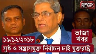 তাজা খবর | Latest Bangla News 19 Dec 2018 | Today Bangla News | Bangla News Today | Bangla News |