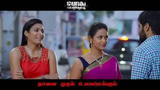 Podhu Nalan Karudhi - Moviebuff Sneak Peek 02   Adith Arun, Anu Sithara   Zion