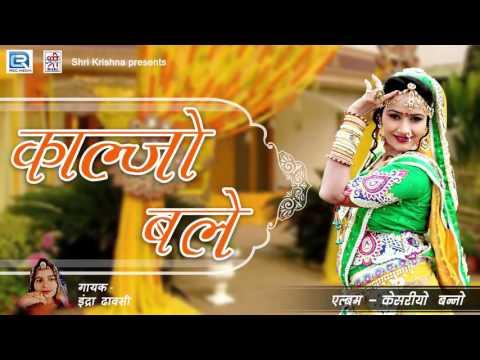 Kesariyo Banno - काळजो बाले | Indra Dhavasi Vivah Geet | Audio Song | Rajasthani Banna Banni Geet