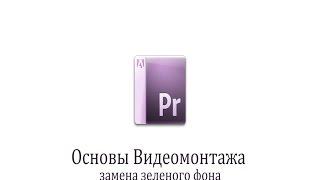 8 урок по Adobe Premiere  Pro  Замена зеленого экрана замена Chroma Key