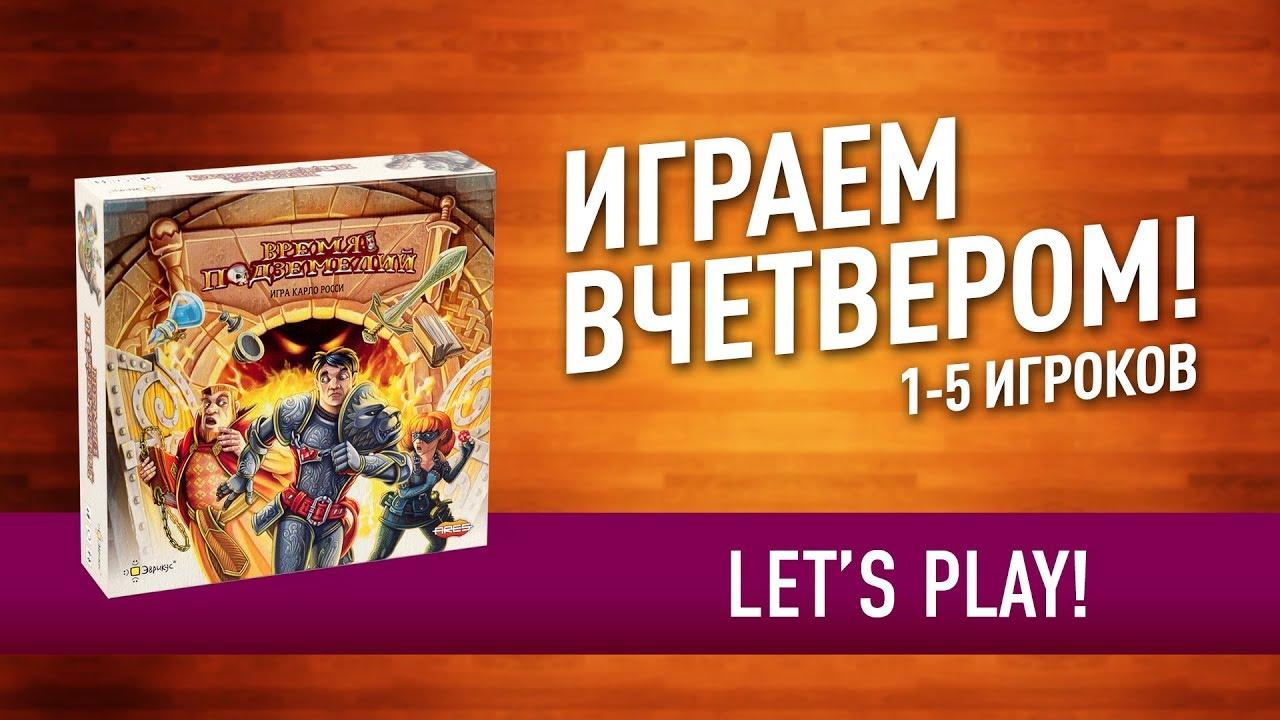 Настольная игра «ВРЕМЯ ПОДЗЕМЕЛИЙ»: ИГРАЕМ ВЧЕТВЕРОМ! // Let's .
