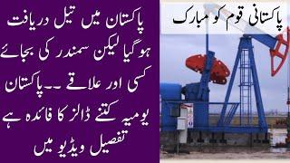 تیل مل گیا مگر کہاں سے | Mari petroleum | PPL |Gujar khan | oil and gass reging