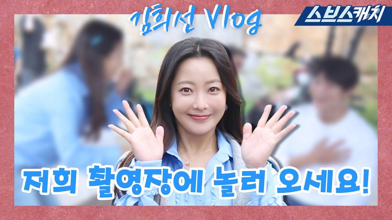 배우 김희선이 소개하는 <앨리스> 촬영현장에 정와 한옥마을이?