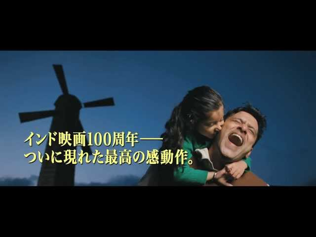 映画『神さまがくれた娘』予告編