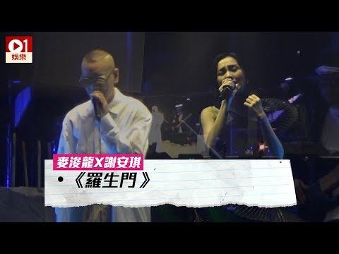 【麥浚龍 X 謝安琪】音樂會上合唱《羅生門》 │ 01娛樂