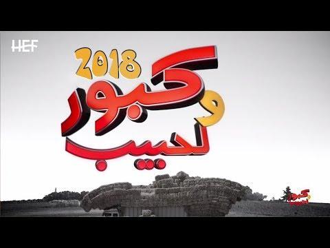 Kabour et Lahbib 2018 : Tous les épisodes | (جميع حلقات كبور و لحبيب - (30 حلقة كاملة