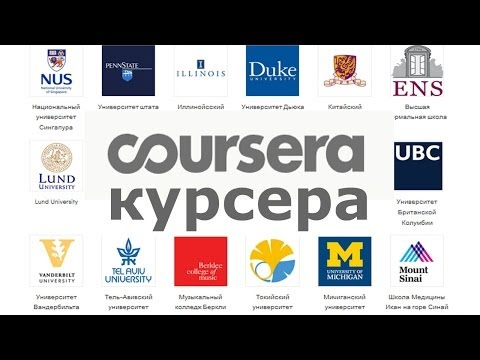 Онлайн-курсы лучших университетов мира