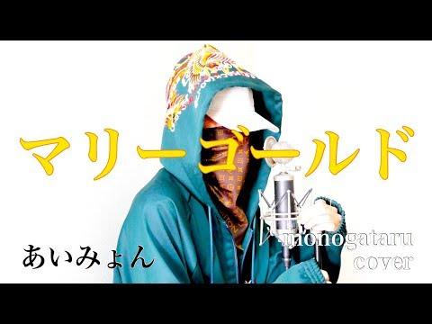 マリーゴールド - あいみょん (cover)