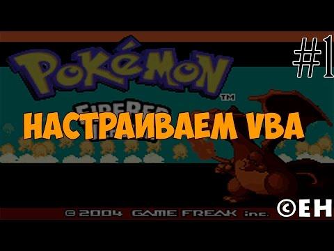 ТУТОРИАЛ: Где скачать и как установить Pokemon: Fire Red|ЧАСТЬ 1