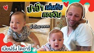 Happiest Baby with Daddy 👱🏻♂️🇺🇸ฝรั่งพ่อลูกอ่อน เล่นกับลูกน่ารักกกกมาก #ลูกครึ่งไทยอเมริกา