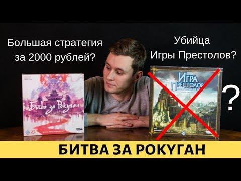 Битва за Рокуган. Убийца Игры Престолов? Контроль территорий за 2000 рублей?