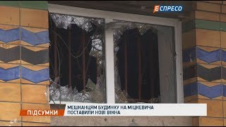 Мешканцям будинку на Міцкевича поставили нові вікна