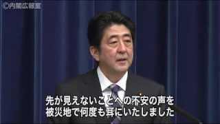 内閣総理大臣東日本大震災二周年記者会見‐平成25年3月11日