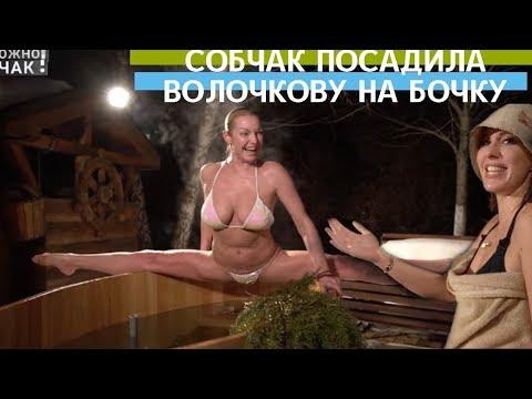 Собчак с Волочковой в бане, шпагат, сколько зарабатывает? / ОСТОРОЖНО, СОБЧАК