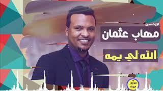 اغاني سودانية جديدة مهاب عثمان الله لي يمه