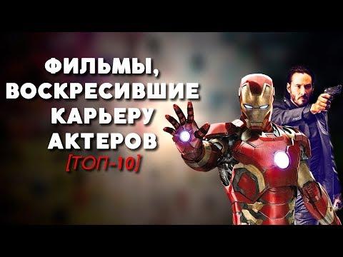 ТОП-10 | ФИЛЬМЫ, ВОСКРЕСИВШИЕ КАРЬЕРУ АКТЕРОВ - Видео онлайн