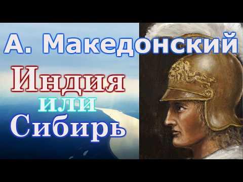 Последний поход Александра Македонского