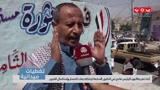تغطيات تعز | أبناء تعز يطالبون الرئيس هادي في الذكرى السابعة لإنتخابه بفك الحصار وإستكمال التحرير