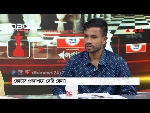 কোটার প্রজ্ঞাপনে দেরি কেন?    রাজকাহন    Rajkahon-1    DBC NEWS 09/05/18