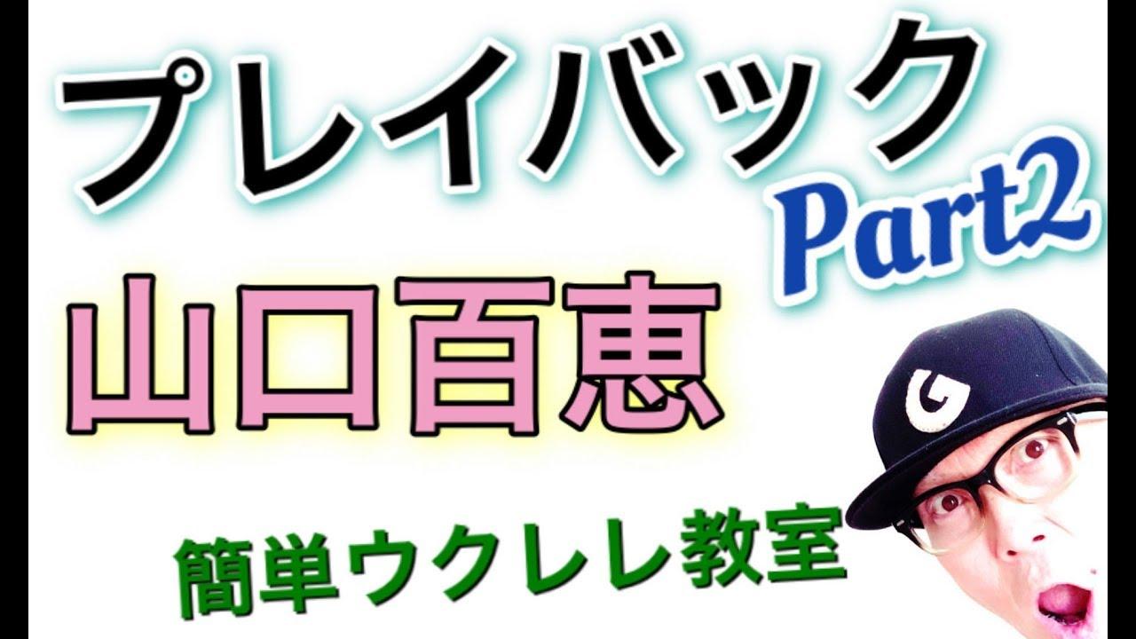 プレイバック Part2 / 山口百恵【ウクレレ 超かんたん版 コード&レッスン付】GAZZLELE