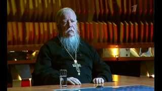 Познер: Протоиерей Дмитрий Смирнов (19.03.2012)