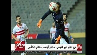 غرفة الأخبار| رئيس نادي سموحة: حكام أجانب لنهائي كأس مصر
