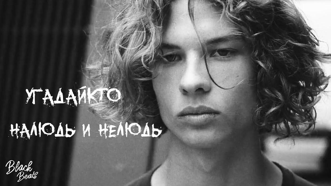 УГАДАЙКТО - Наледь и нелюдь (feat. Джизус, игла)