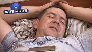 Алексей Дубинский – Хата на тата 8 сезон. Выпуск 1 от 26.08.2019