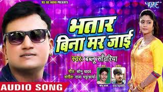 भतार बिना मर जाई - #Bablu Sawariya का सबसे धाकड़ गाना 2019 - Bhatar Bina Mar Jayi - Bhojpuri Hit Song