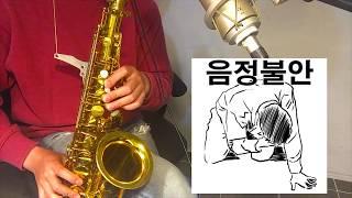 [색소폰강의]색소폰으로 메이저 스케일 연습법과 음정관계에 대해
