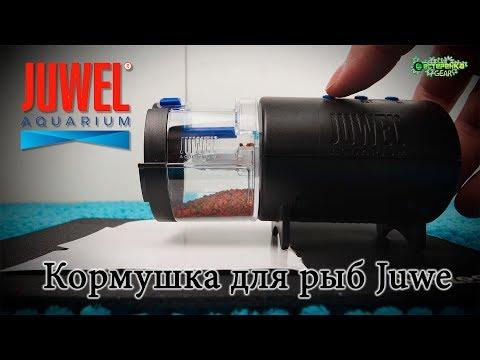 Автоматическая кормушка для рыб Juwel easyfeed Juw-89000