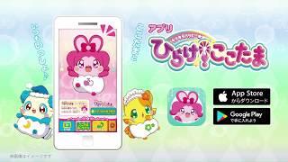 アプリ「キラキラハッピー☆ひらけ!ここたま」を応援しよう! 毎週放送...