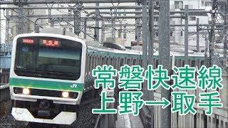 Download Video 【全区間前面展望(4K60fps)】常磐線(快速) 上野→取手 Jōban Line(Rapid) Ueno→Toride MP3 3GP MP4