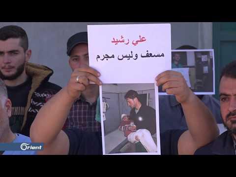 وقفة احتجاجية غرب حلب على خلفية أعمال خطف الكوادر الطبية  - 00:53-2018 / 11 / 2