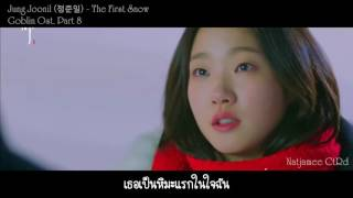 Repeat youtube video [THAISUB] Jung Joonil (정준일) - The First Snow (Goblin OST.)