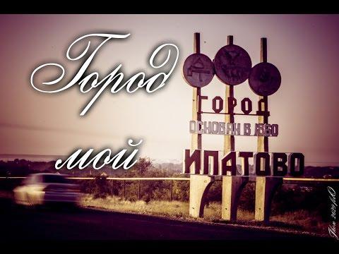 Город мой Ипатово