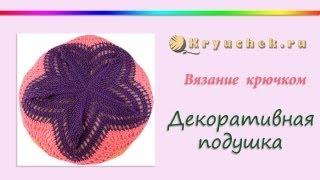 Вязание крючком декоративной подушки (Crochet decorative pillows)(Мастер-класс по вязанию крючком декоративной подушки. Подробное описание к данному видео можно найти на..., 2013-07-27T16:09:04.000Z)