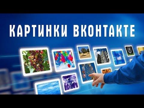 ВКонтакте картинки