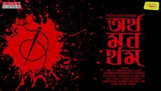 sundaysuspense-arthamanartham-byomkesh-bakshi-sharadindu-bandyopadhyay-mirchi-bangla