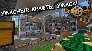 GregTech #41 - А-А-А-Аааа!!! УЖАС!!! УЖАСНЫЕ КРАФТЫ УЖАСА! :) Minecraft 1.7.10