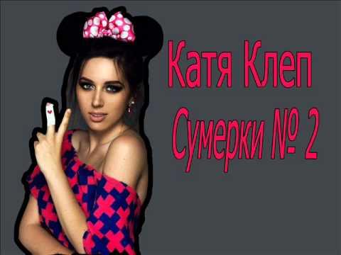 Music: Катя Клэп песня про сумерки #2