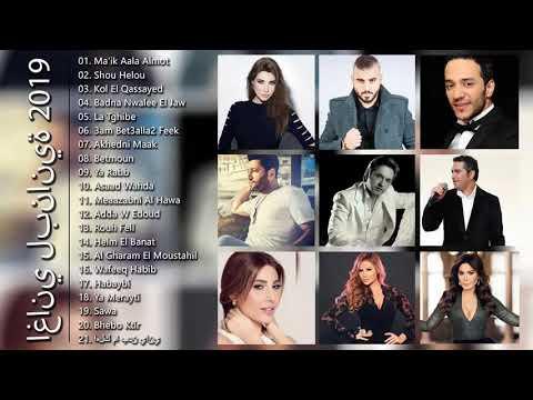 اغاني لبنانية 2019 - أغاني لبنانية جديدة 2019 - Top Lebanese Music 2019