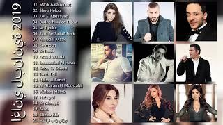 اغاني لبنانية 2021 - أغاني لبنانية جديدة 2021 - Top Lebanese Music 2021