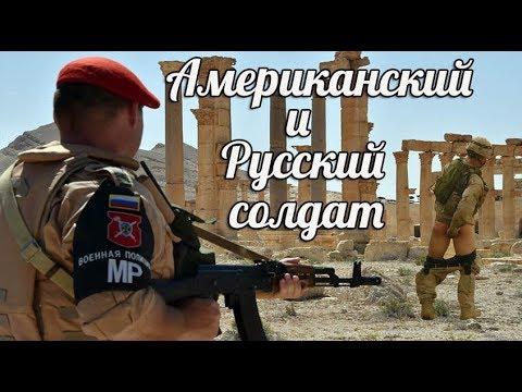 Почему русские солдаты