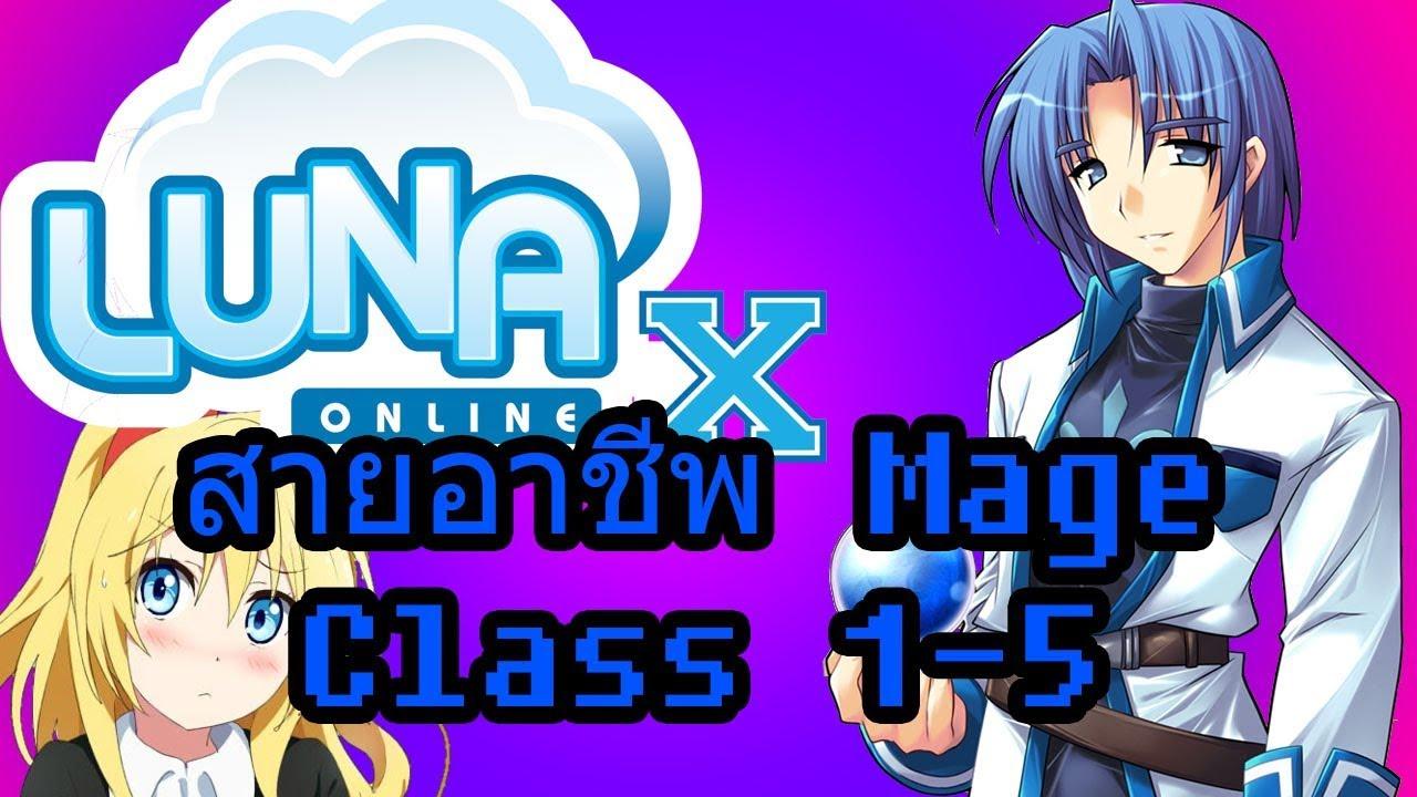 {SPG TV.}: Luna X Online: แนะนำสายอาชีพ Mage