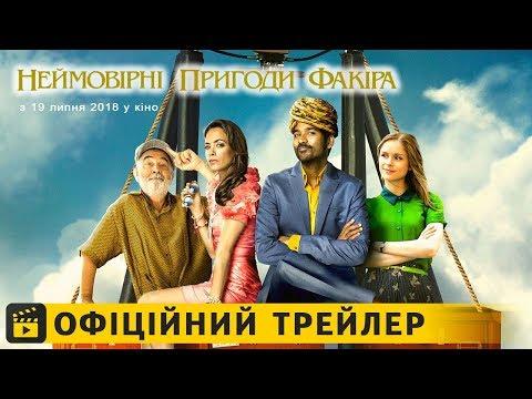 трейлер Неймовірні пригоди Факіра (2018) українською