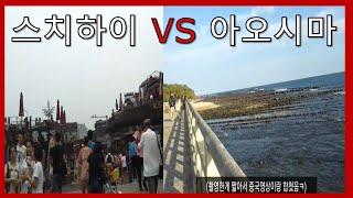 중국 베이징 스치하이 vs 일본 미야자키 아오시마 혼자…