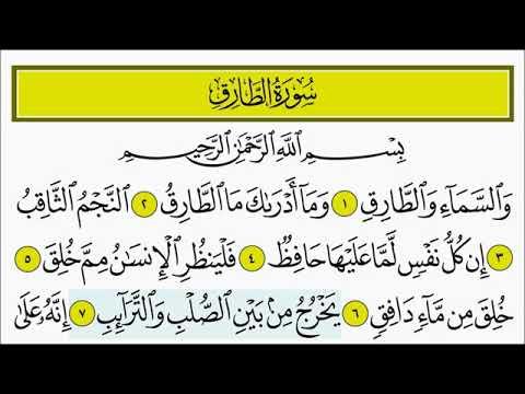 Surah e At-Tariq , Read Holy Quran online at ...