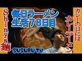 【毎日ラーメン生活】Shinya麺 カレーの日にすするカレーラーメンとは!?【高円寺Rame…