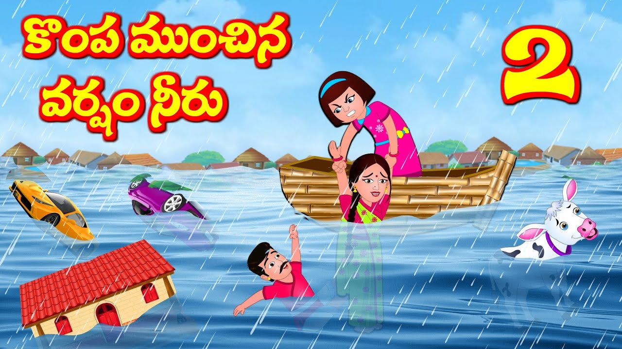 కొంప ముంచిన వర్షం నీరు 2 | Telugu Kathalu | Telugu Story | Bedtime Stories | Panchatantra kathalu